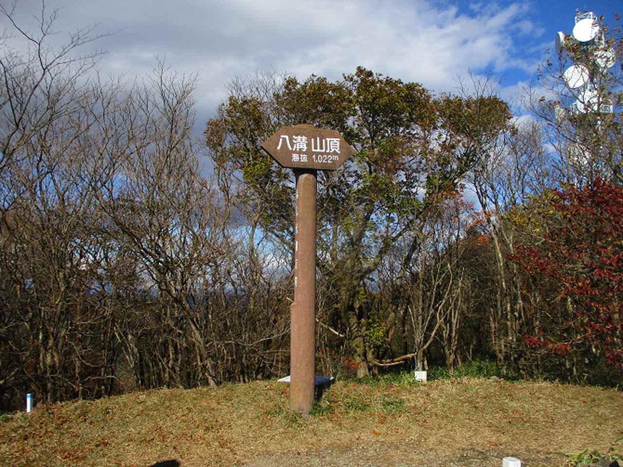 画像7: 11月14日に山旅会 八溝山 ツアーに行ってきました!