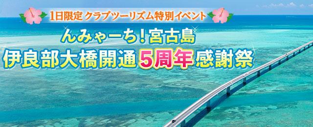 画像: 伊良部大橋開通5周年感謝祭|クラブツーリズム