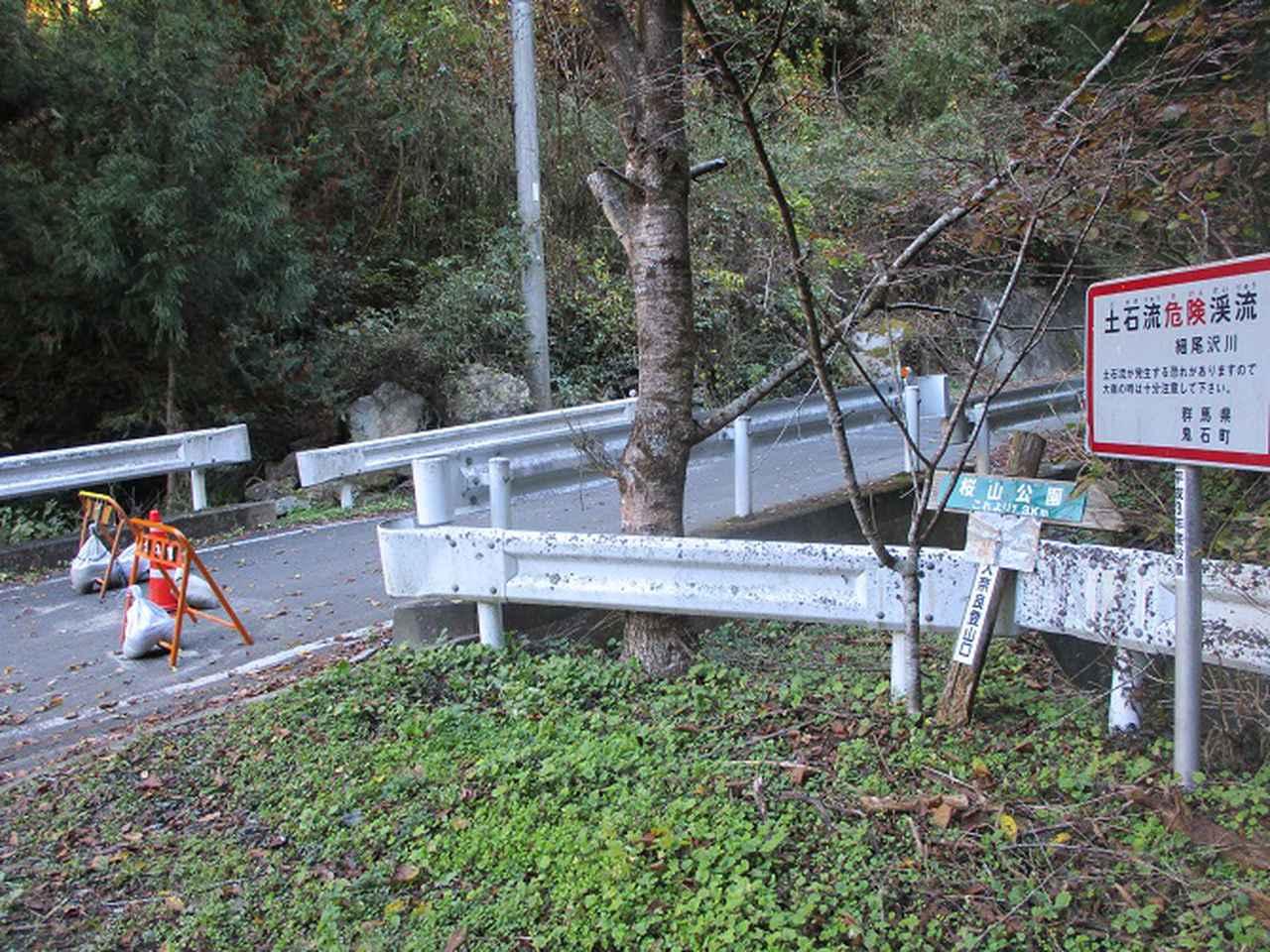 画像1: 12月の山旅会 「鬼石桜山」 ツアーの下見にいってきました!