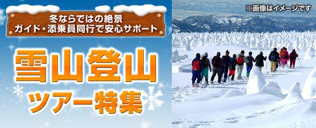 画像: 雪山登山ツアー・旅行 クラブツーリズム