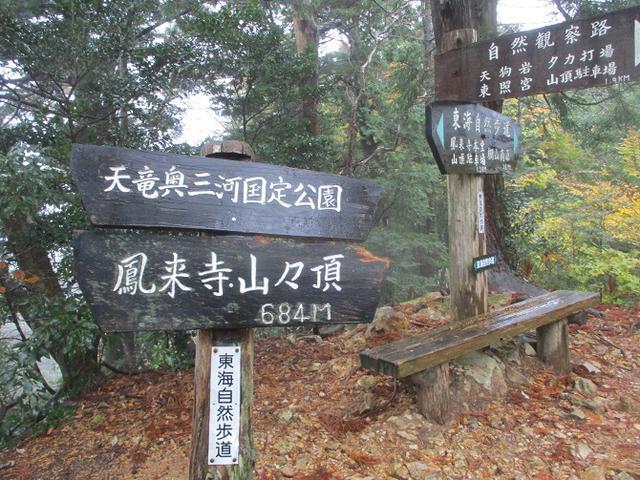 画像7: 11月21~22日に山旅会 「香嵐渓と鳳来寺山」 ツアーに行ってきました!