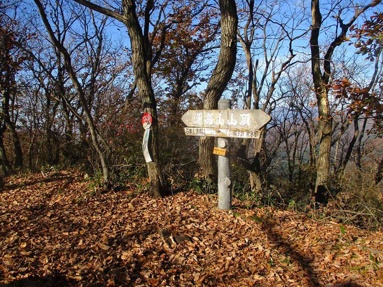 画像4: 12月の山旅会 「深高山から石尊山」 ツアーの下見に行ってきました!