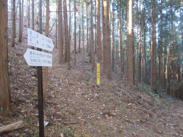 画像2: 12月の山旅会 「深高山から石尊山」 ツアーの下見に行ってきました!