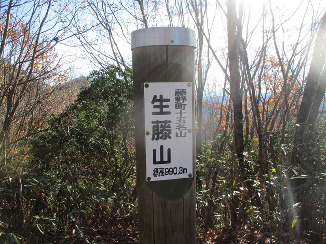 画像7: 12月の山旅会 生藤山 ツアーの下見に行ってきました!