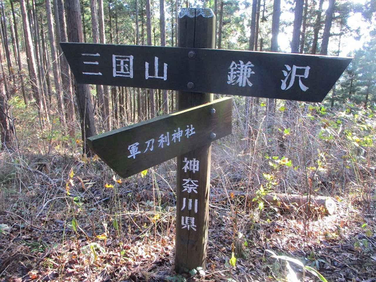 画像5: 12月の山旅会 生藤山 ツアーの下見に行ってきました!