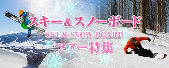 画像: スキー&スノーボードツアー・旅行2019-2020|クラブツーリズム