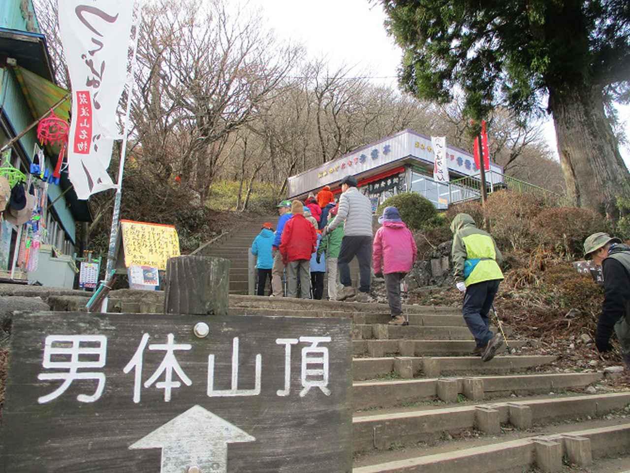 画像5: 12月6日に山旅会 筑波山 ツアーにいってきました!