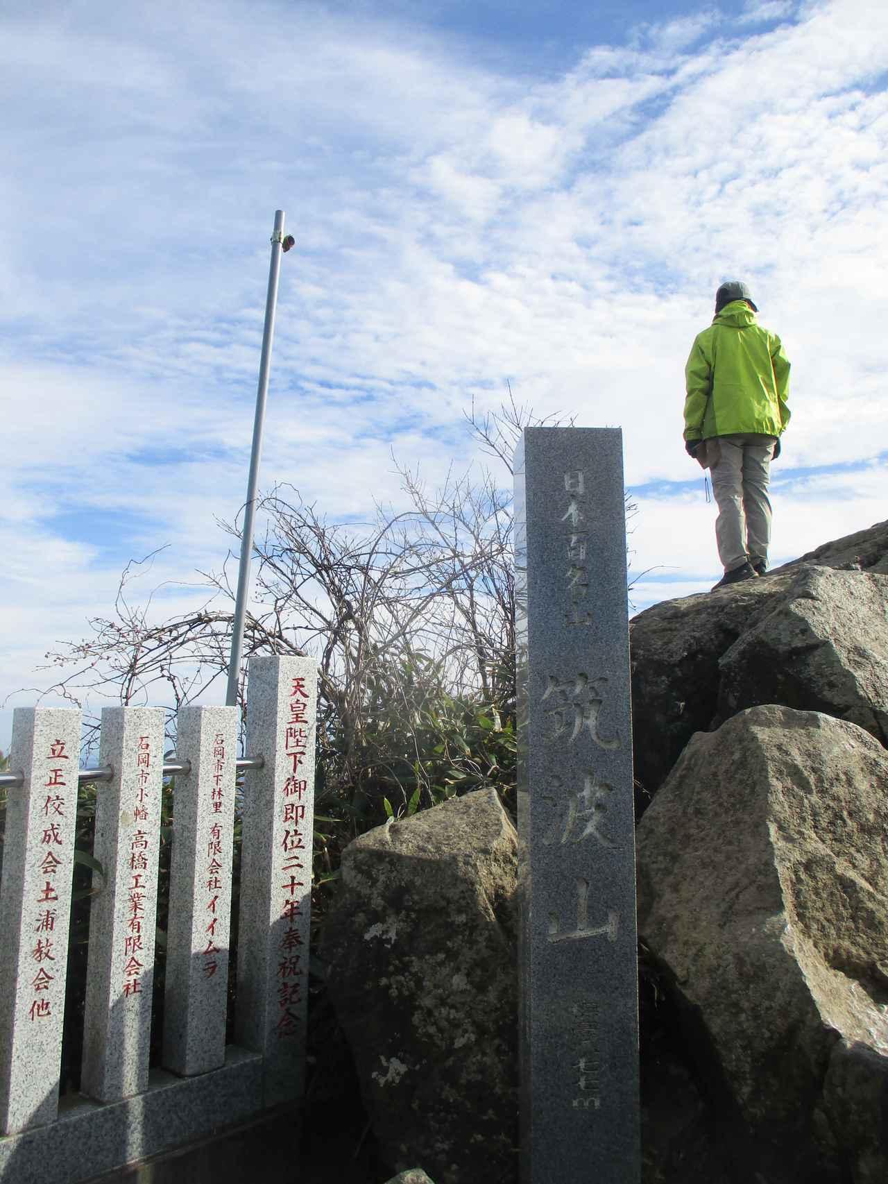 画像9: 12月6日に岡田ガイドのコースで 筑波山 に行ってきました♪