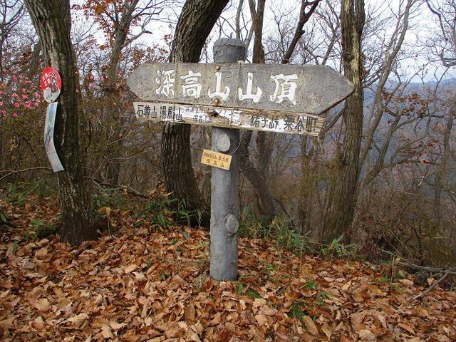 画像4: 12月10日に山旅会 深高山から石尊山 ツアーに行ってきました!
