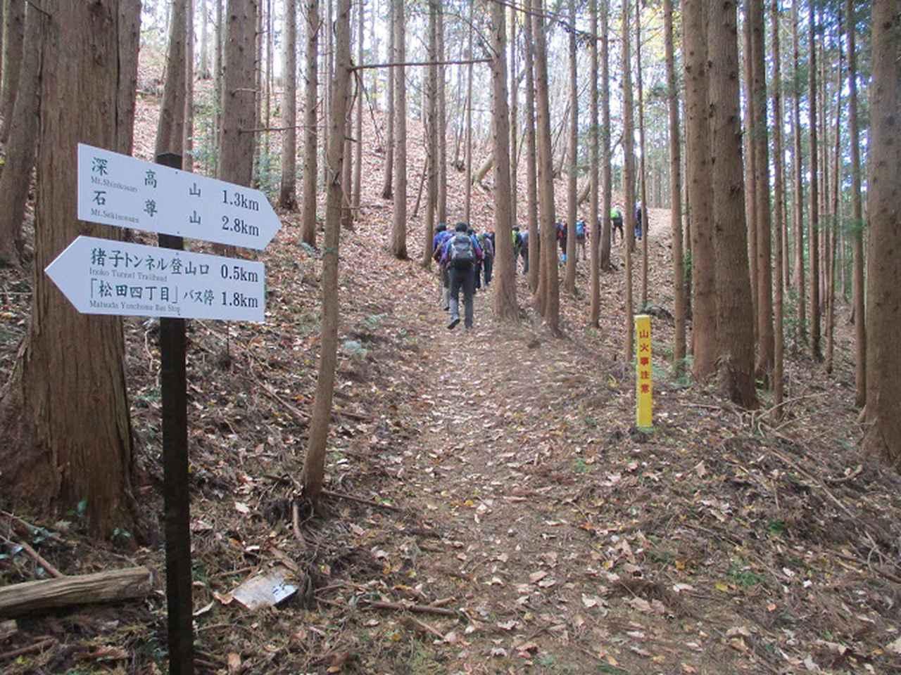 画像2: 12月10日に山旅会 深高山から石尊山 ツアーに行ってきました!