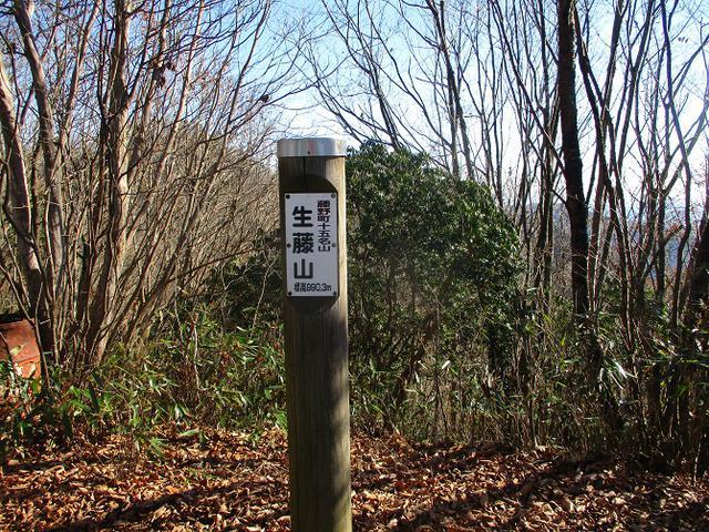 画像4: 12月12日に山旅会 生藤山 ツアーに行ってきました!