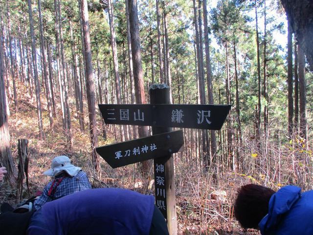 画像3: 12月12日に山旅会 生藤山 ツアーに行ってきました!