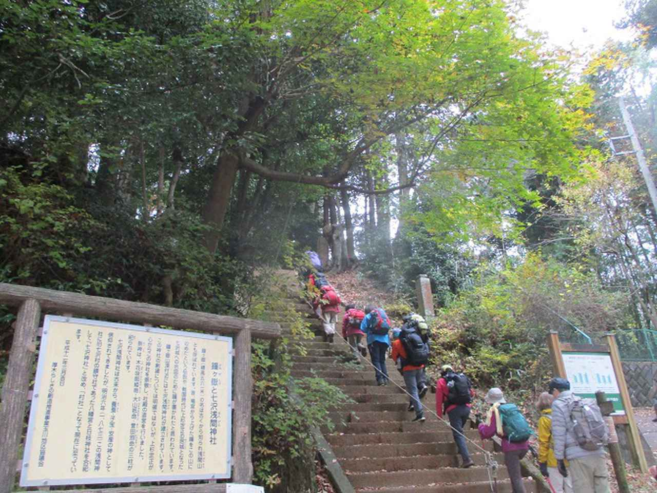 画像3: 12月13日に岡田ガイドのコースで 鐘ヶ岳 へ行ってきました♪