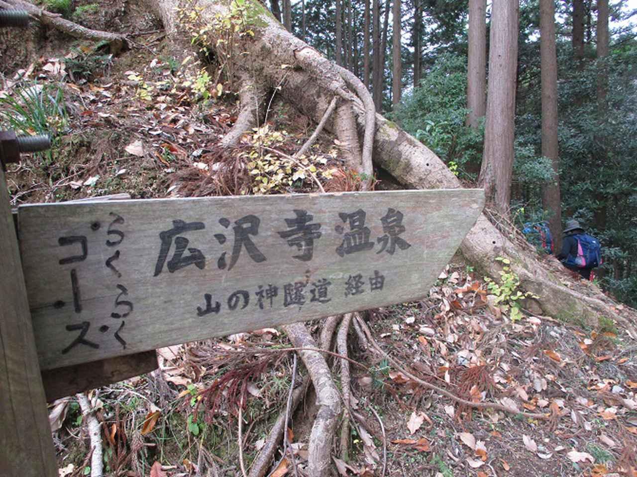 画像6: 12月13日に岡田ガイドのコースで 鐘ヶ岳 ツアーに行ってきました!