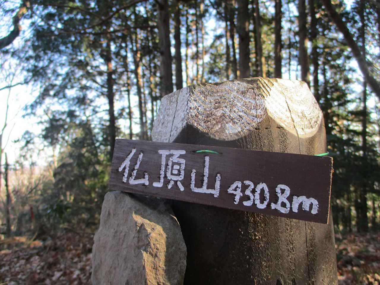 画像6: 12月20日に栃木と茨城の県境の山 「仏頂山から高峰」 へ行って来ました♪