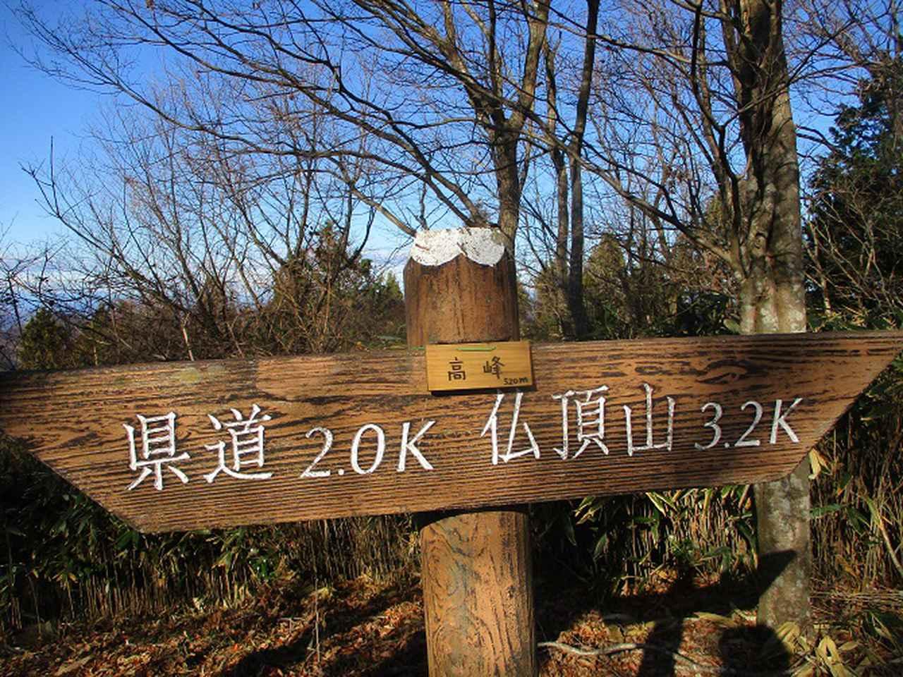 画像14: 12月20日に栃木と茨城の県境の山 「仏頂山から高峰」 へ行って来ました♪
