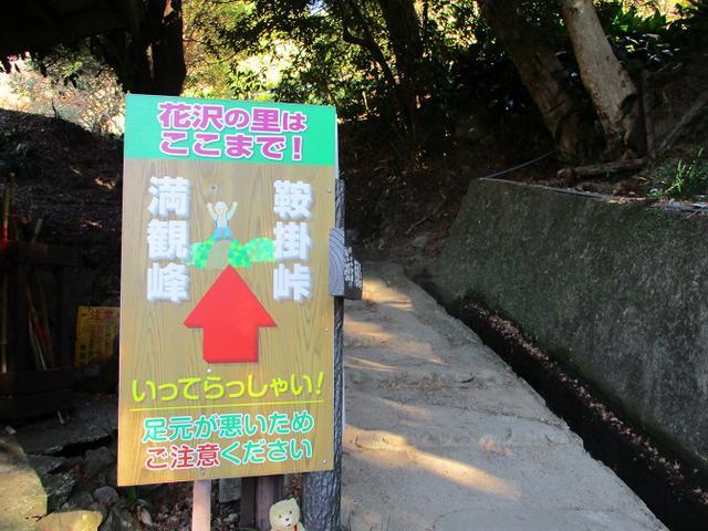画像2: 1月の山旅会 「満観峰」 と 「満観峰から丸子富士」 ツアーの下見に行ってきました!