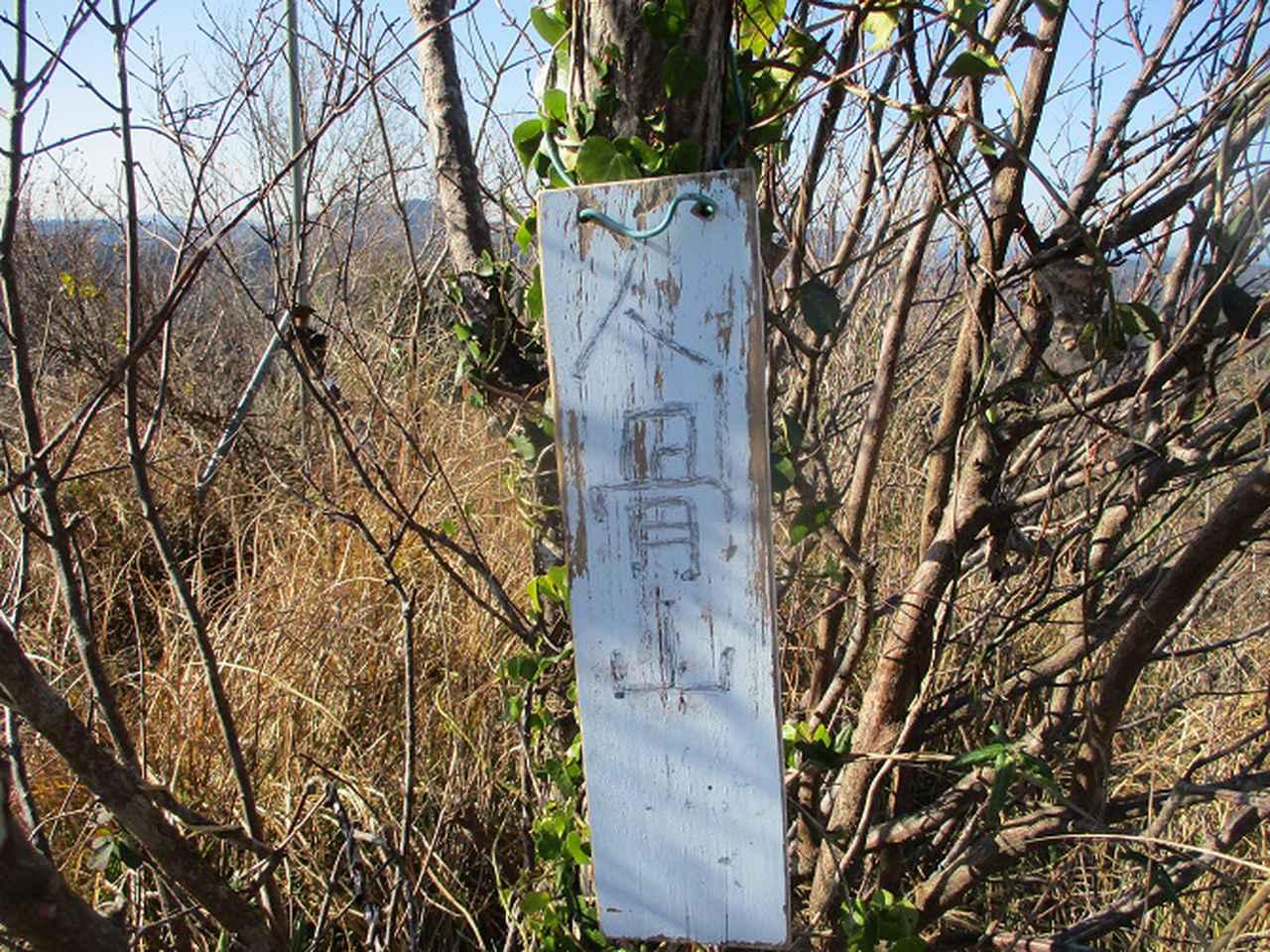 画像11: 1月の山旅会 「をくずれから津森山」 ツアーの下見に行ってきました!