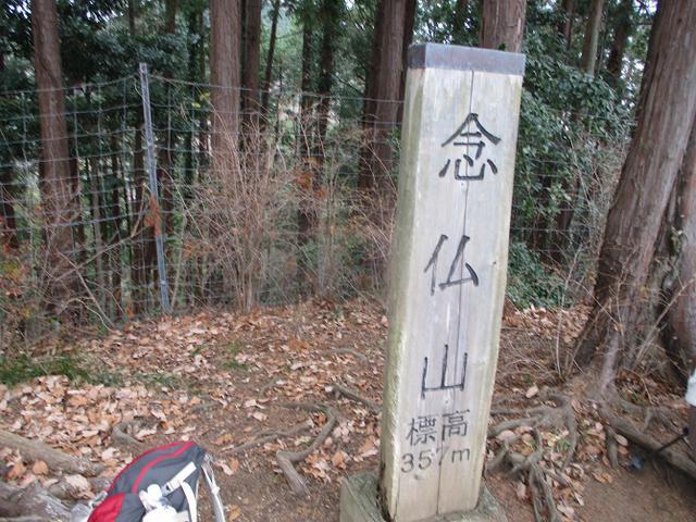 画像7: 1月7日に山旅会 「聖峰から高取山」 ツアーに行ってきました!