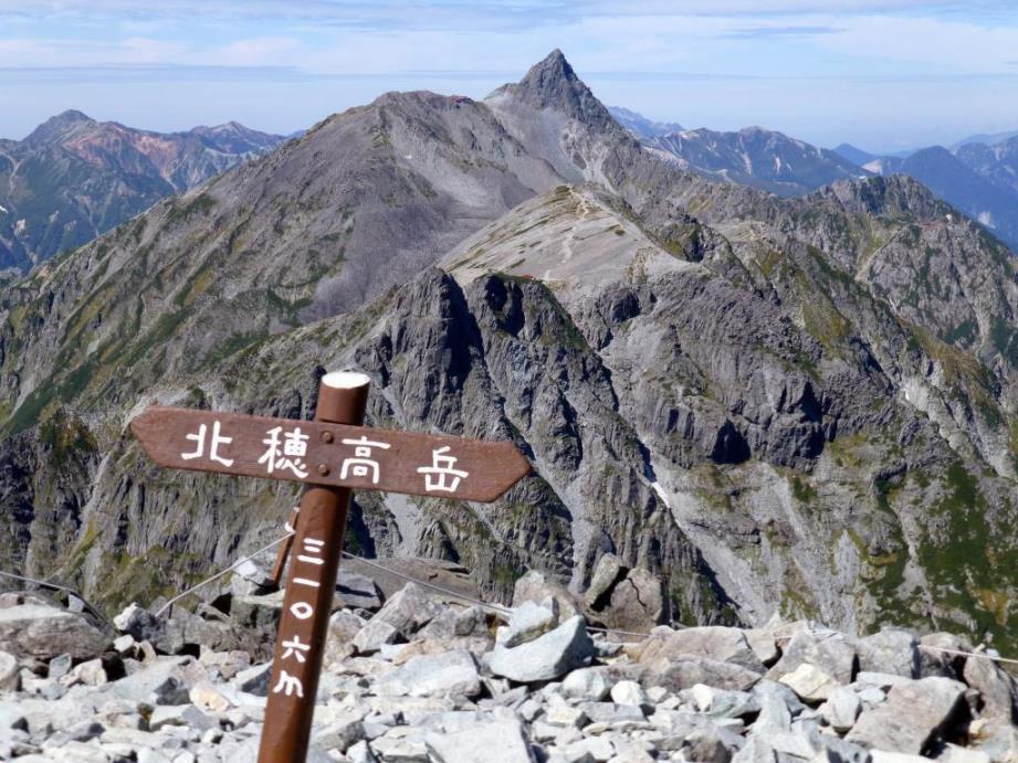 画像: 北アルプス岩稜コース(第1~7回) クラブツーリズム
