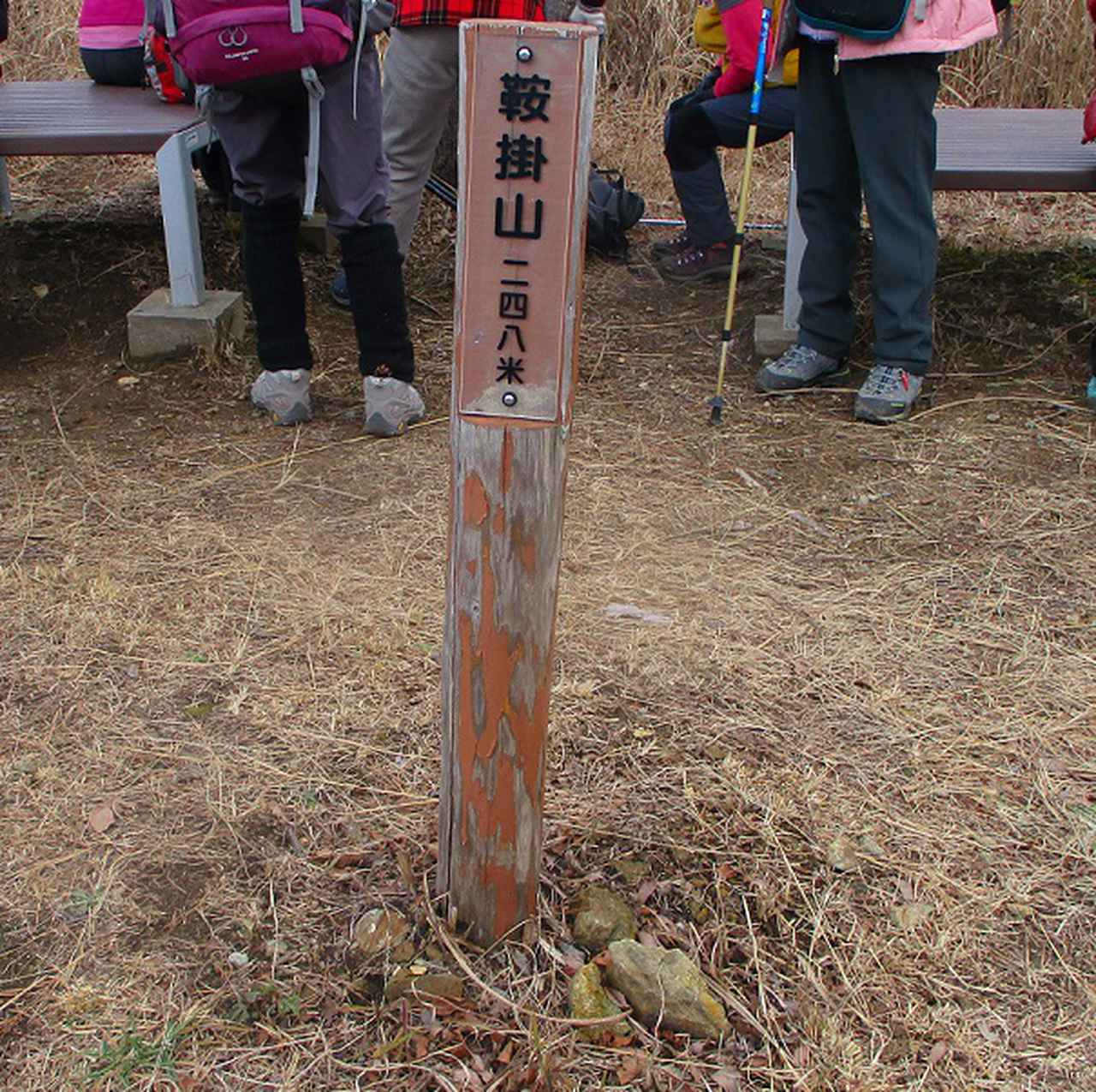 画像10: 1月10日に山旅会 神峰山から鞍掛山 ツアーに行ってきました!