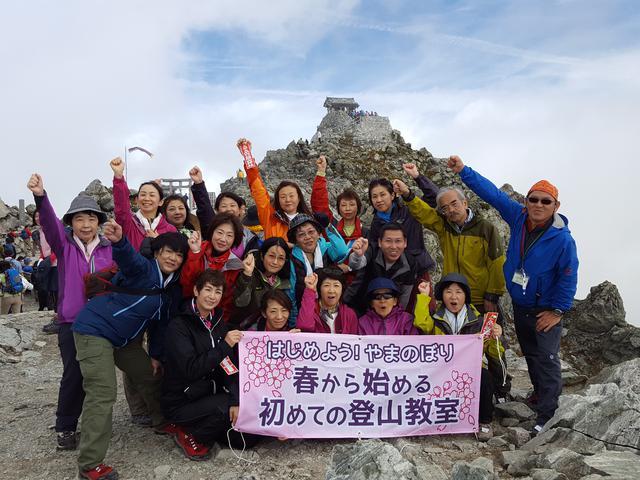 画像2: 立山・雄山にみんなで登頂記念パチリ