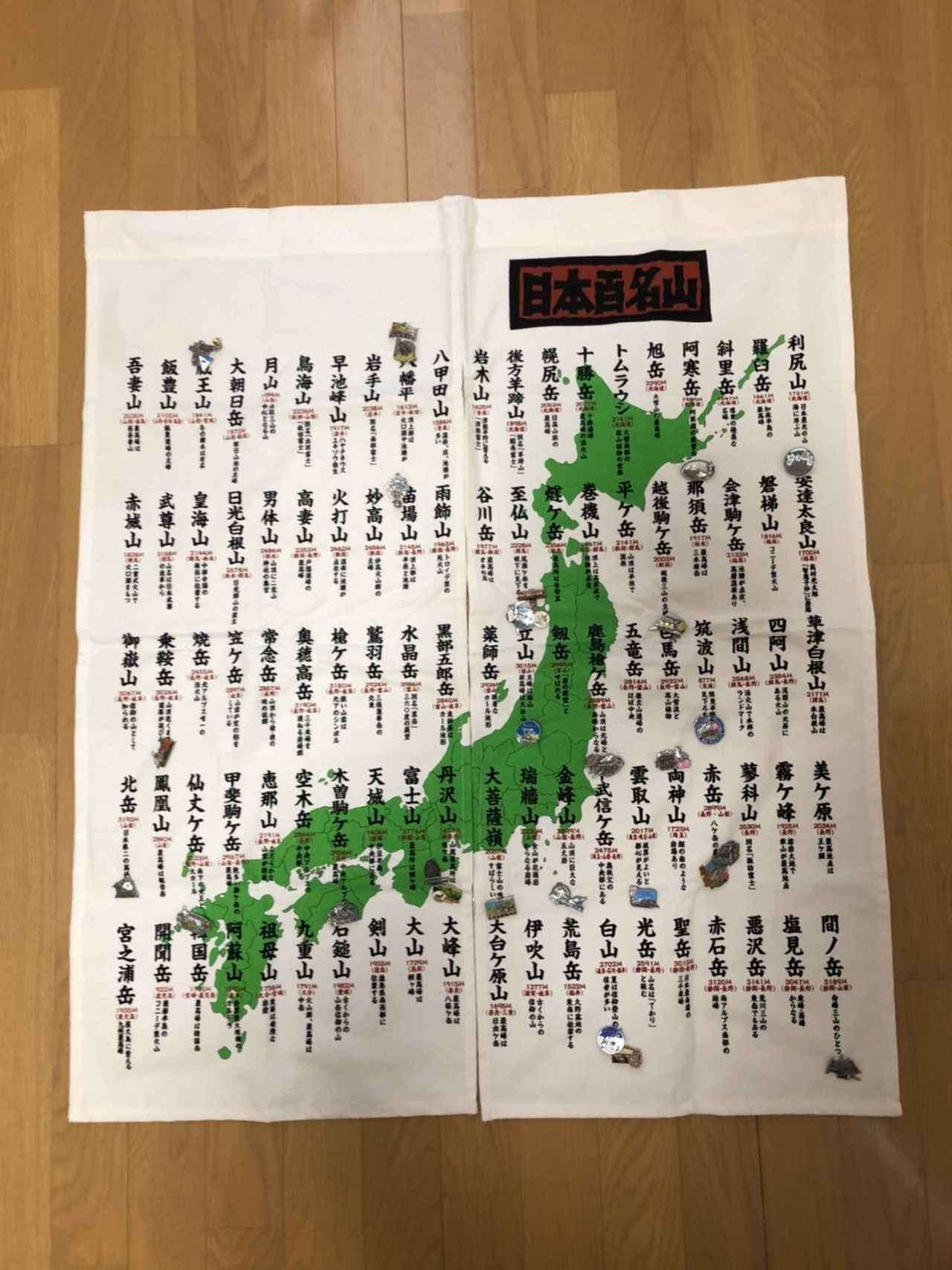画像: 日本百名山地図の暖簾