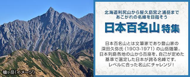 画像: 日本百名山特集