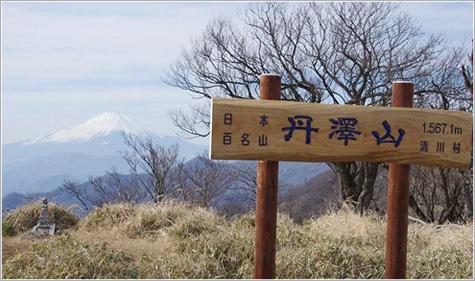 画像: 丹沢山【たんざわさん】神奈川県