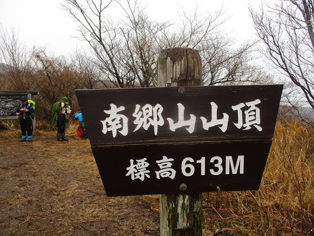 画像6: 3月2日に山旅会 幕山と南郷山 ツアーに行ってきました!
