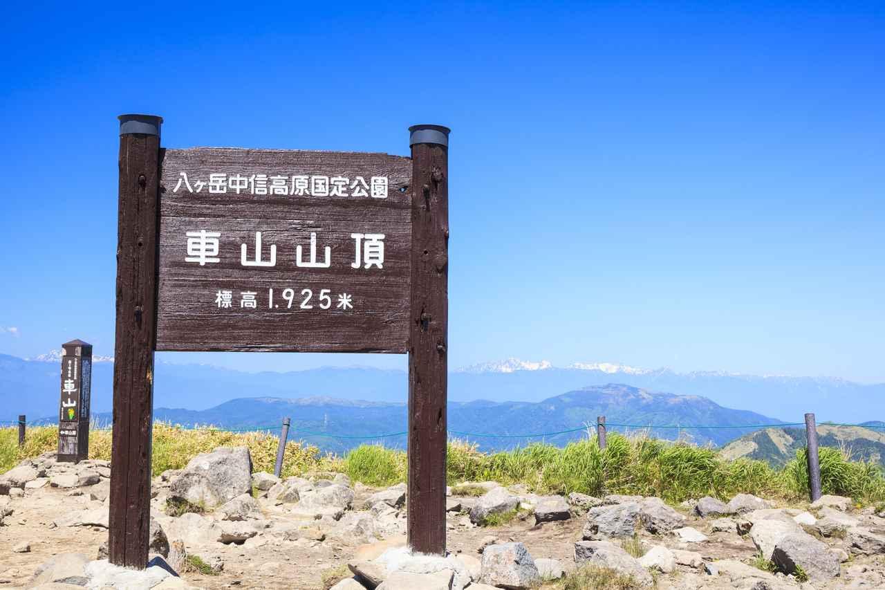 画像: 霧ヶ峰最高峰・車山