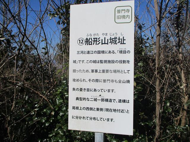 画像10: 3月5日から山旅会 「田原アルプスと神石山」 ツアーに行ってきました!