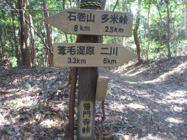 画像9: 3月5日から山旅会 「田原アルプスと神石山」 ツアーに行ってきました!