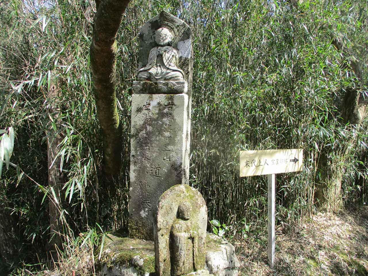 画像5: 3月13日に山旅会 「岩戸山」 ツアーに行ってきました!