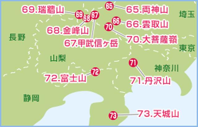 画像: 【南関東】※山の番号は選定者である深田久弥氏が定めた番号を基にしています