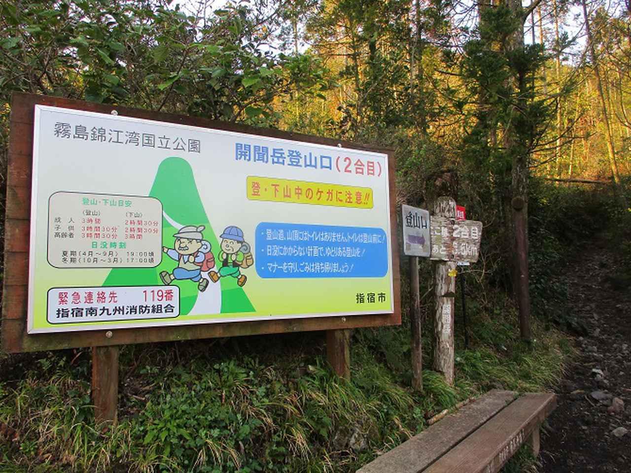 画像2: 来年春の企画素材を探して鹿児島県の 開聞岳 に行ってきました!