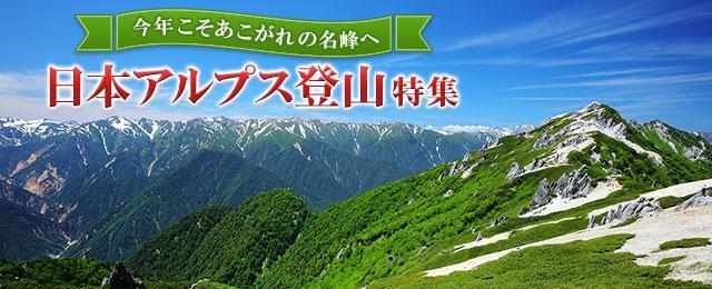 画像: 日本アルプス登山特集はこちら