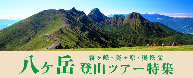 画像: 八ヶ岳登山特集はこちら
