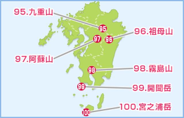画像: 【九州】※山の番号は選定者である深田久弥氏が定めた番号を基にしています