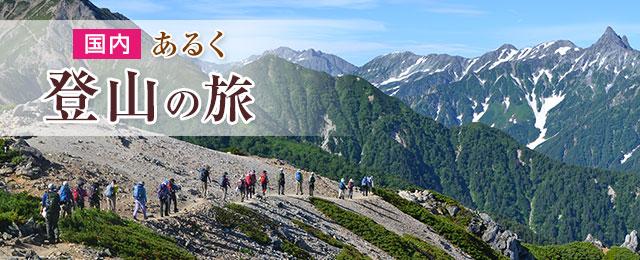 画像1: 登山・山登りの旅・ツアー特集