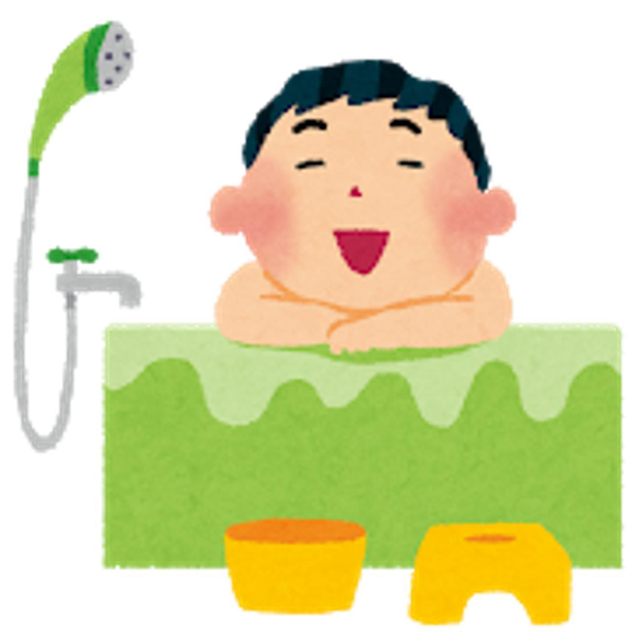 画像: お風呂に入ろう