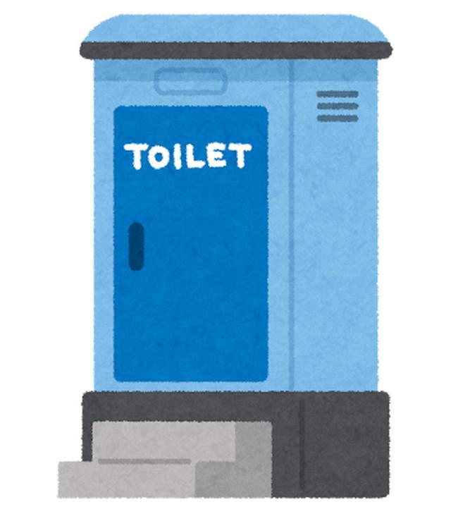 画像: トイレ(イメージ)