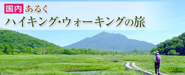 画像: 【国内】ハイキングの旅・ツアー