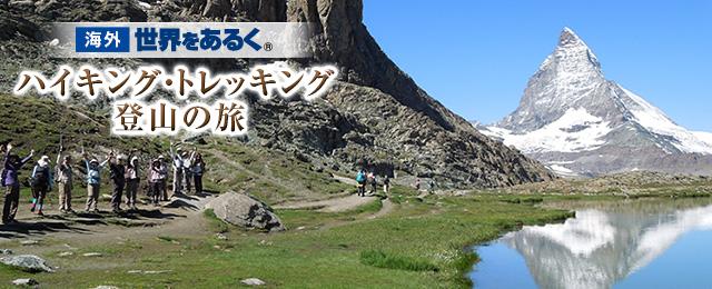 画像: 【海外】ハイキング・トレッキング・登山ツアー
