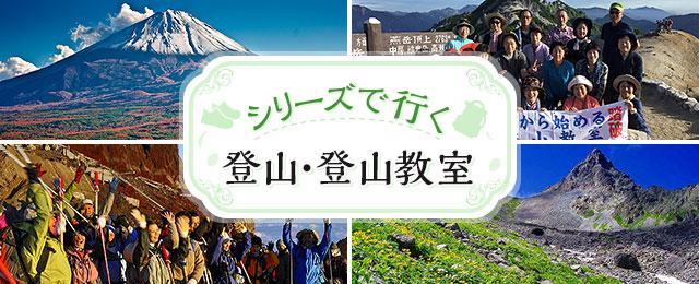 画像: 登山教室・シリーズ登山