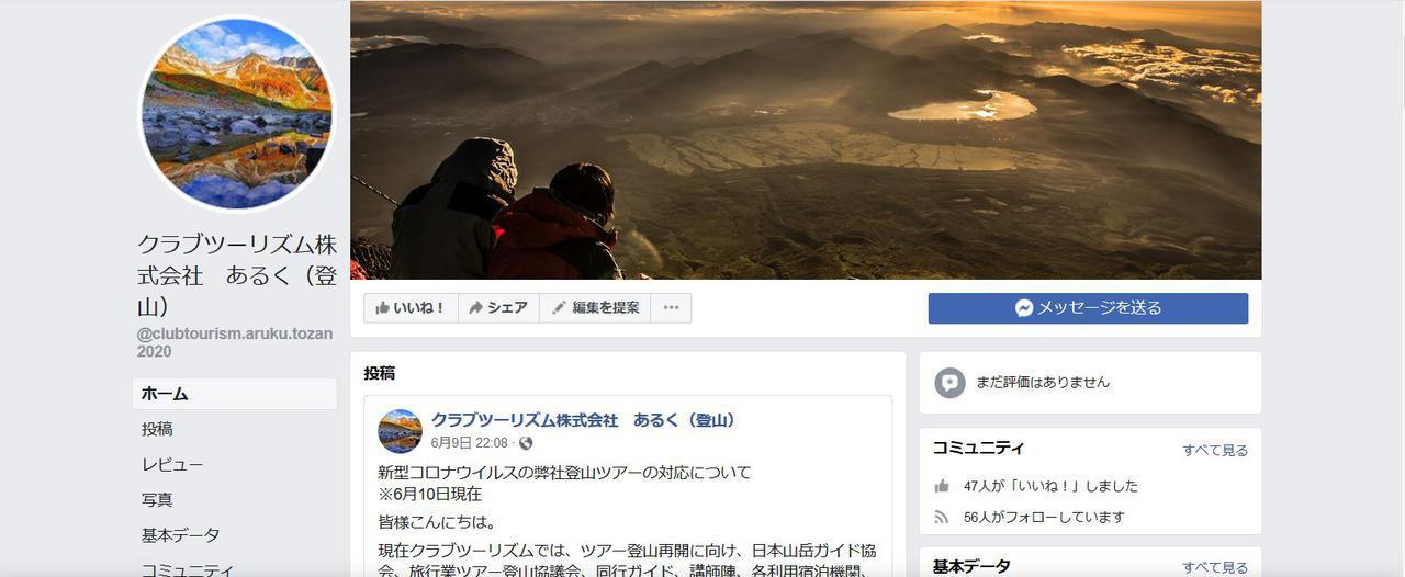 画像: Facebook画面(イメージ)