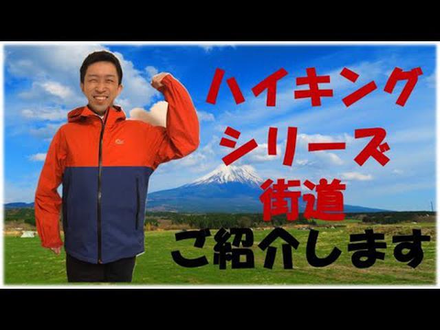 画像: 【クラブツーリズム】ハイキング・シリーズ・街道ツアーのご紹介 youtu.be