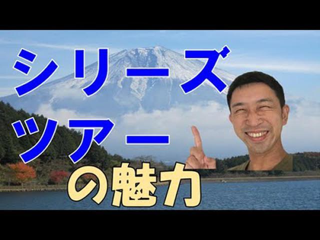 画像: 【クラブツーリズム】毎月ワクワクする旅を シリーズツアーの魅力 youtu.be