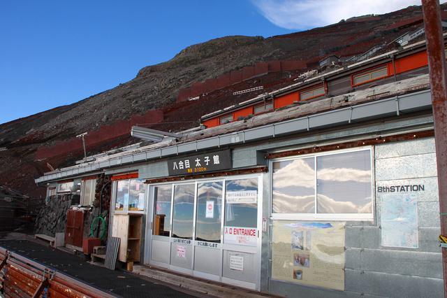 画像: 富士山の山小屋・太子館