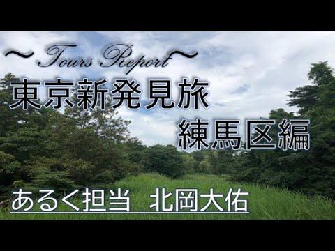 画像: 【クラブツーリズム】添乗レポート 東京全23区を1回1区巡ります 東京新発見旅 練馬区編 youtu.be